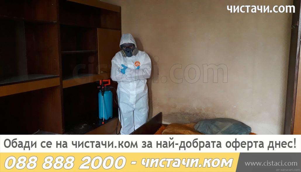 Чистачи България действат в София