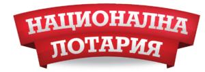 Национална Лотария7777